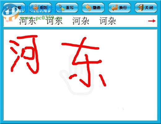 对各类需要输入文字的输入框进行手写输入汉字,数字,字母等
