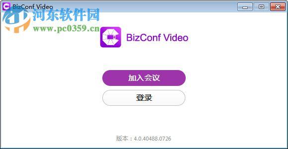 BizConf Video下载(会畅通讯会议软件) 4.0.4 官方版