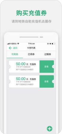 上海交通卡官方版 3.1.0 ios版
