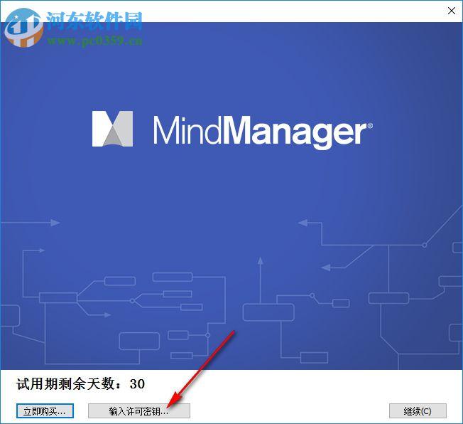 mindjet mindmanager 2018注册码生成器