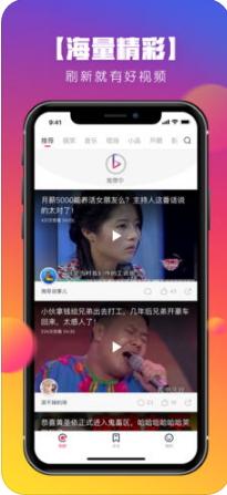 波波视频 1.2.2 苹果版
