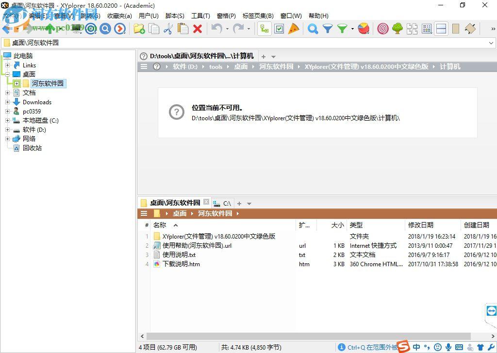 XYplorer(文件管理) 18.70.0100 绿色中文版