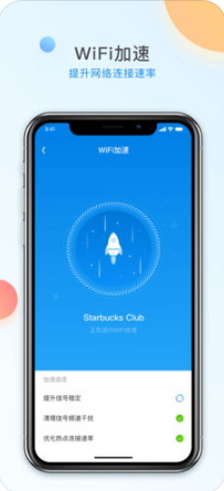 WiFi万能钥匙 4.6.8 ios版