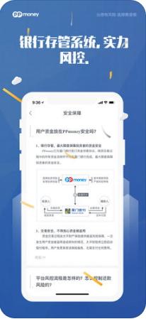 PPmoney理财 8.1.2 手机版