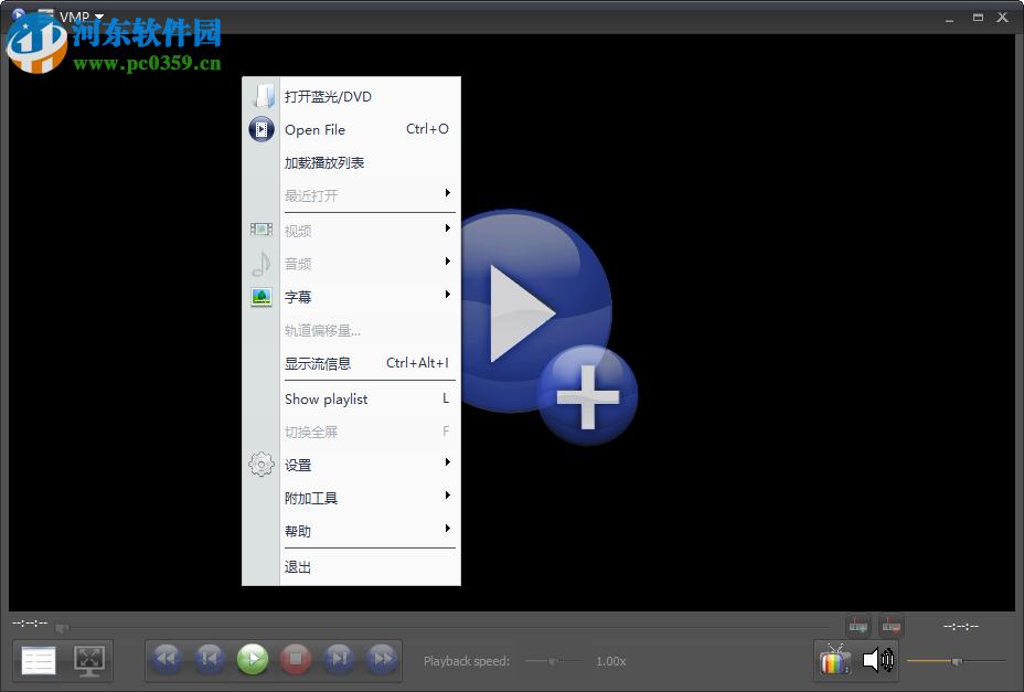 VSO Media Player 1.6.18.527 官方版