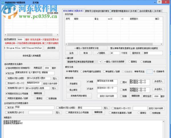 微盛微信客户管理系统 7.4 官方版