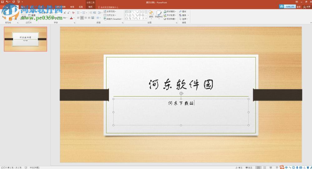 Microsoft office 2016三合一免费版 32位&64位 完整版