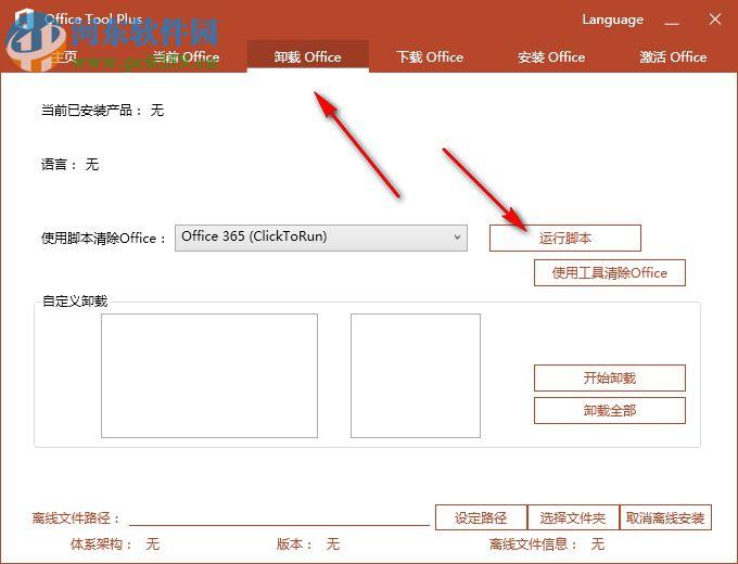 Office Tool Plus(万能office工具)