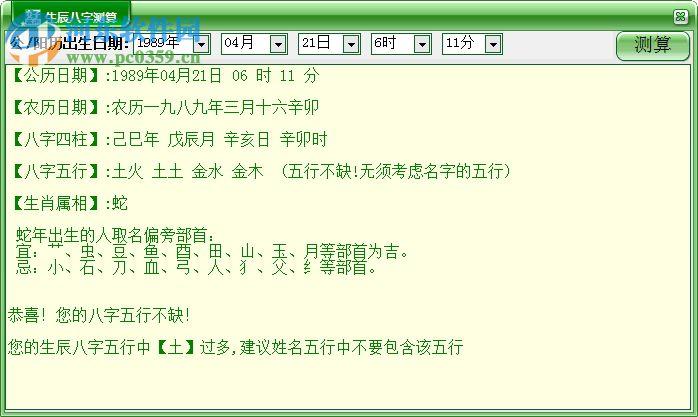 好名声宝宝起名软件 4.8 官方版