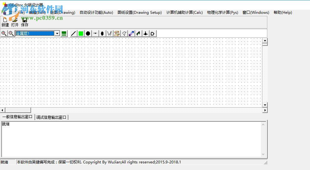GEditor女娲设计器 3.0.0.1 免费版