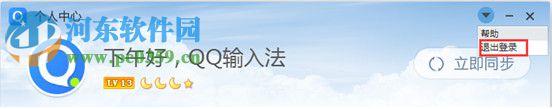 QQ拼音输入法传统版 6.0.5015.400 官方版