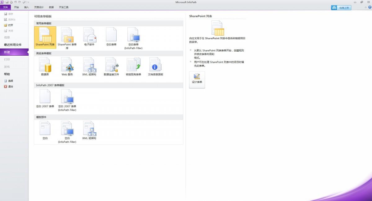 infopath 2013 64位/32位简体中文破解版