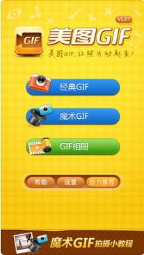 美图GIF(4)
