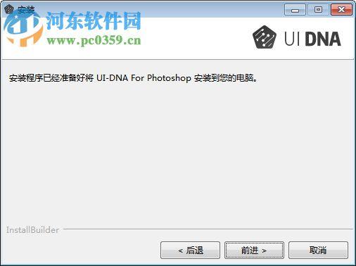 UIDNA插件下载 UIDNA(PS设计构建工具)0.0大连建筑设计手绘培训机构图片
