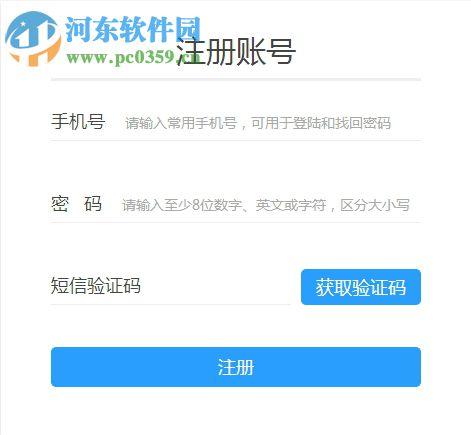 飞鱼微客服 1.4.9 官方版