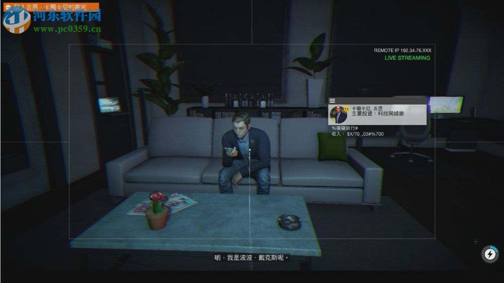 看门狗2(Watch_Dogs2) 中文版
