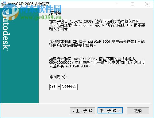 cupcad结构辅助设计软件 for autocad2006