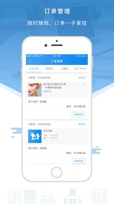 智美通 1.2.3 安卓版