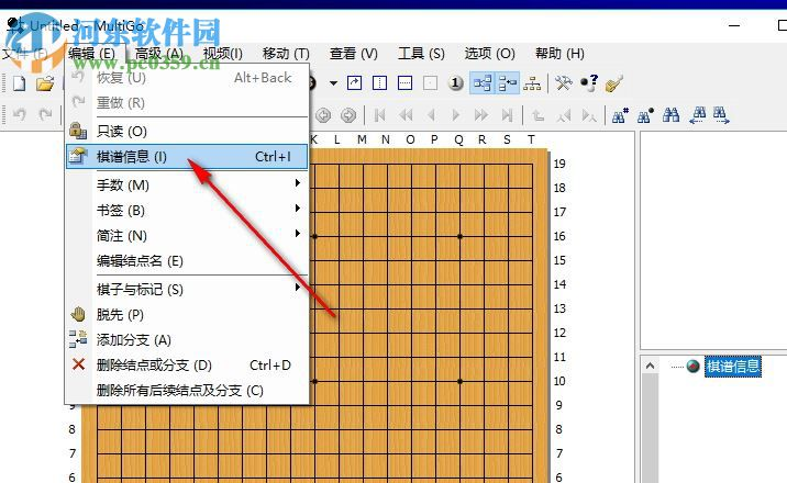 MultiGo(围棋打谱软件) 4.4.4 中文官方版