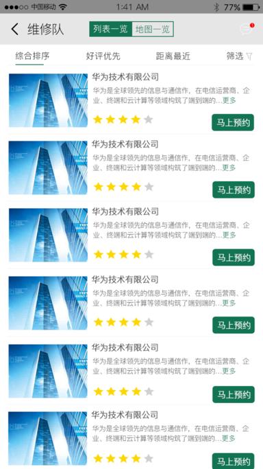 悦居防水 1.1 苹果版