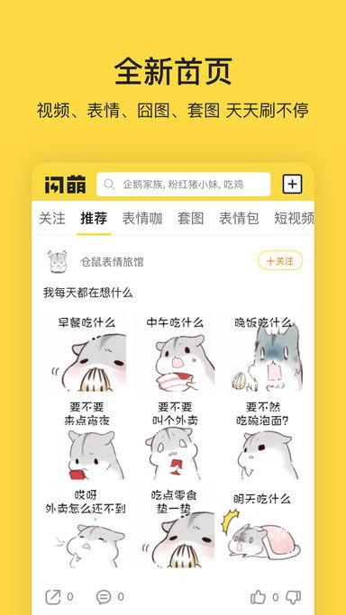 闪萌小视频(4)