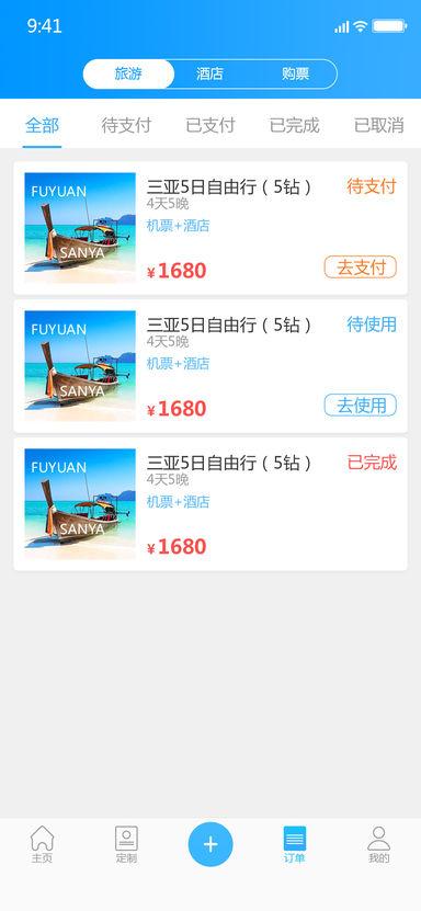 三路客旅游(2)