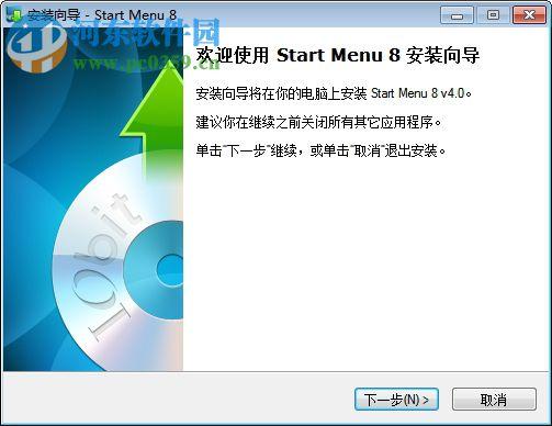 Win8开始菜单(IObit StartMenu8)