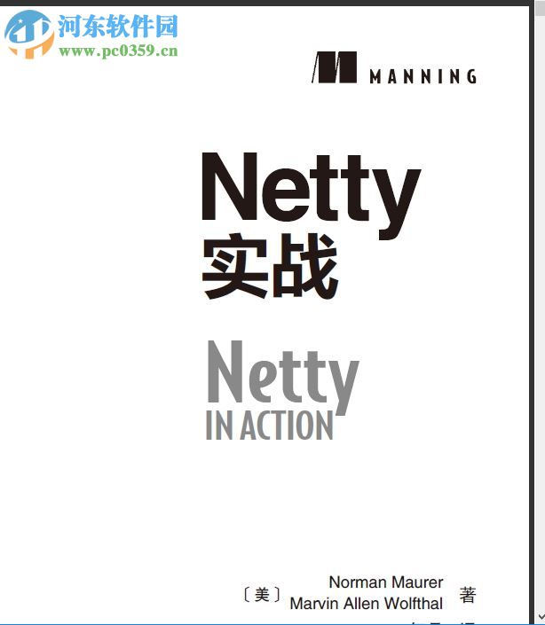 netty实战(带书签目录) pdf高清中文版