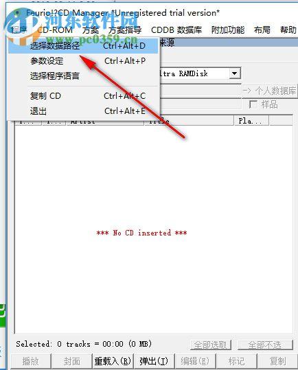 feurio下载(CD烧录软件) 1.6.8 中文破解版