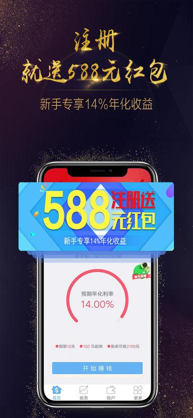 小算盘金服 3.5.2 手机版