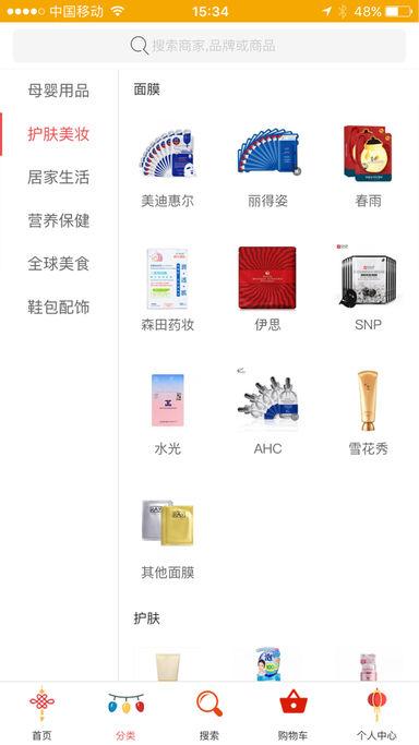 123跨境购 1.0 iOS版