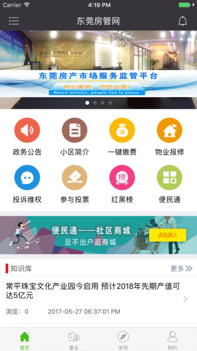 东莞房管网 2.5.0 苹果版