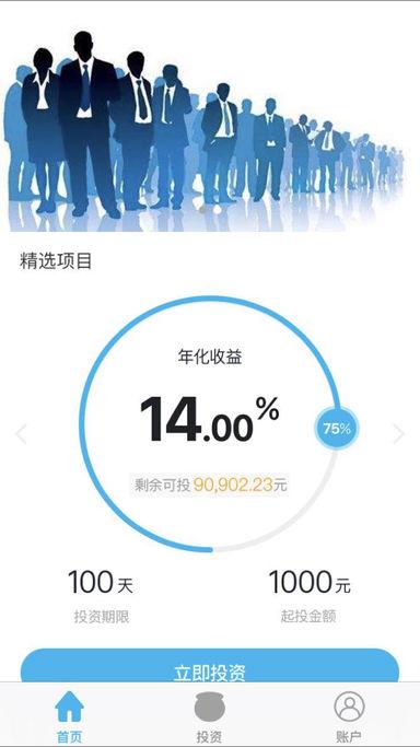 中网理财 1.0 手机版
