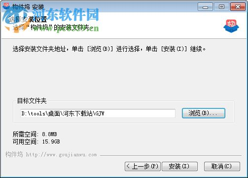 构件坞 2.1.21 官方版