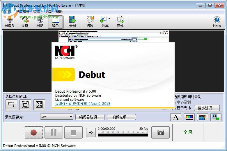 NCH Debut Video Capture Software Pro 5.08 绿色单文件版