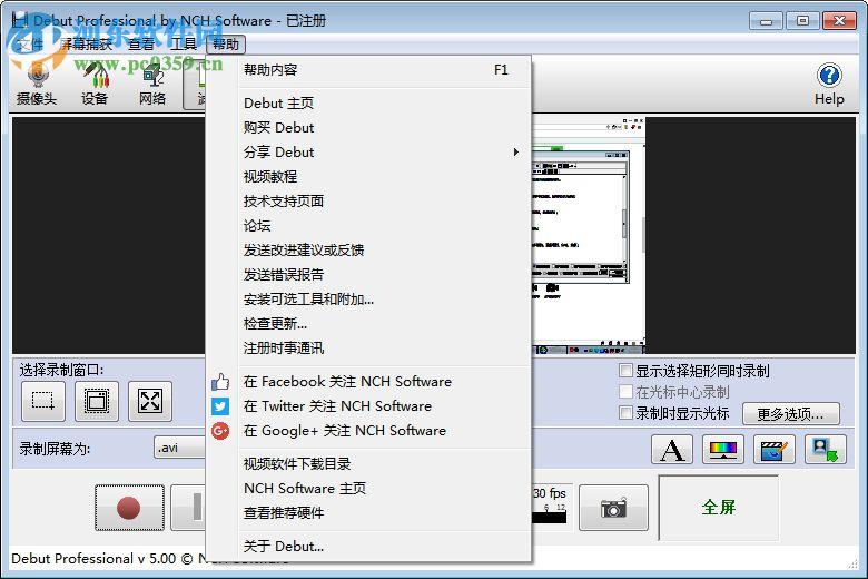 NCH Debut Video Capture Software Pro 5.14 绿色单文件版
