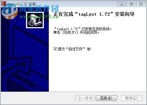 tagLyst(标签文档管理) 2.122 官方版