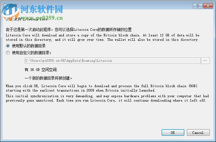 Litecoin Core(莱特币电子钱包) 0.15.0 官方版