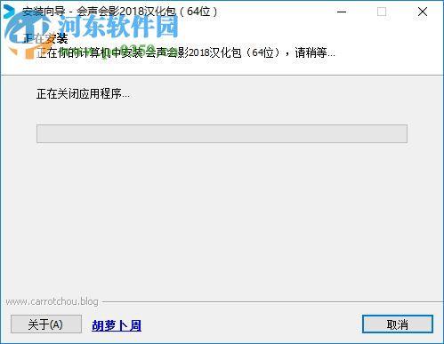 会声会影2018 64位旗舰版下载(附安装教程) 中文破解版