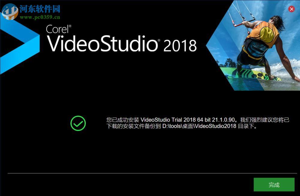 会声会影2018汉化补丁下载 64位 最新版