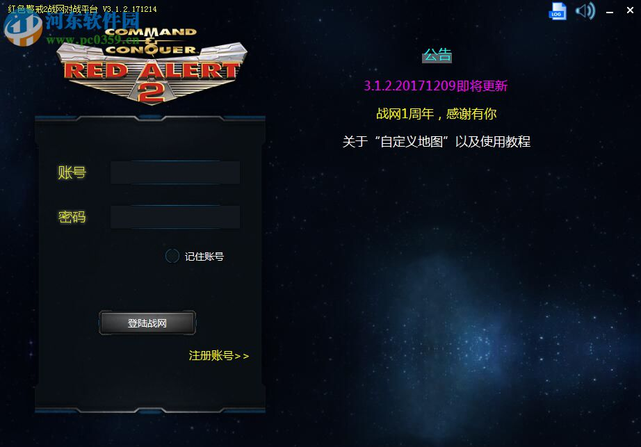 红色警戒2战网对战平台 3.1.2 官方正式版