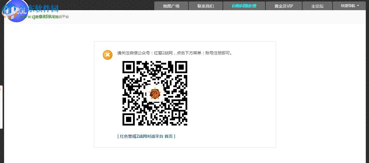 白色缓急觉2战网对战平台 3.1.2 官方正式版