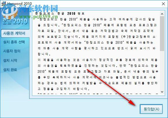 hangul2010(韩国办公软件) 8.0.0.466 官方版