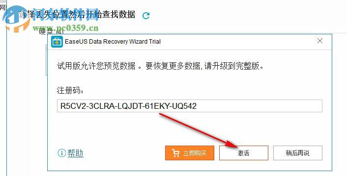 EaseUS Data Recovery Wizard注册序列号生成器 1.0 绿色版