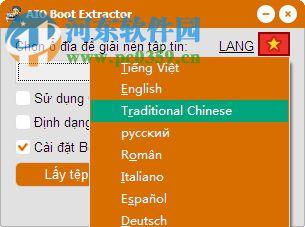 AIO Boot Extractor(USB引导创建工具) 0.9.8.15 绿色版
