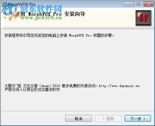 MorphVOX Pro下载(语音变声软件)