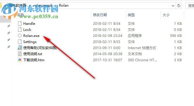 Rolan(快速启动工具) 2.5.0 绿色版