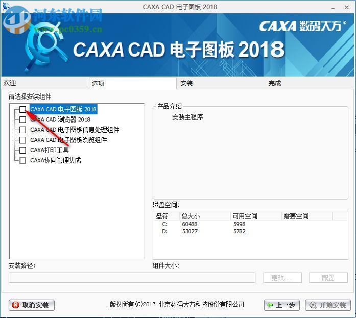 caxa cad电子图版2018 含破解补丁