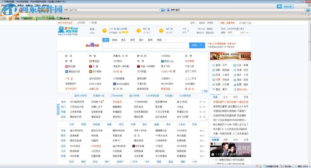 中易浏览器 3.2.0.35 官方版