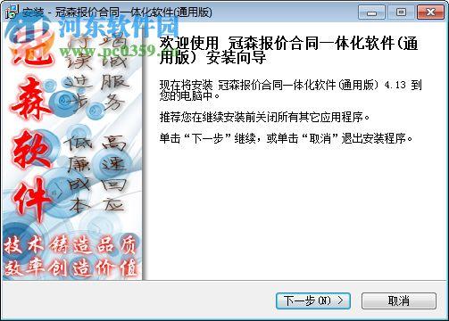 冠森报价合同一体化软件 6.04 官方版